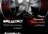 """Botалии footswanы"" №7"