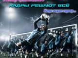 Grand Football