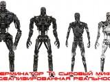 Терминатор Т1: суровый миф и идеализированная реальность.