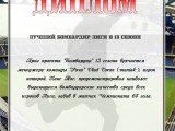 """Приз проекта Бомбардир"" 13 сезона!"
