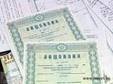 Лицензия на перемены