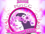 """Итоги конкурса """"Мисс Золотая Бутса – 2012″"""