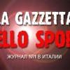 Личный опыт: как работал журнал La Gazzetta dello Sport