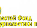 Первые триумфаторы ЗОЛОТОГО ФОНДА журналистики!