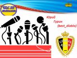 Презентация сборной: Бельгия