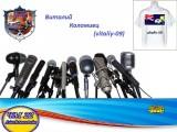Презентация сборной: Остров Святой Елены
