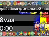Результаты жеребьёвки к ЧМ-26!