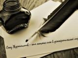 «Все профессии важны. СЖ» (Перо_ньи).