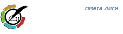БОМБАРДИР – Официальная Газета Лиги