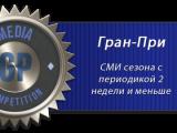 От «Золотого пера» до гран-при «Журналистских конкурсов»! (часть 2)